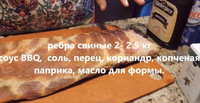 как готовить ребра в духовке вкусный рецепт