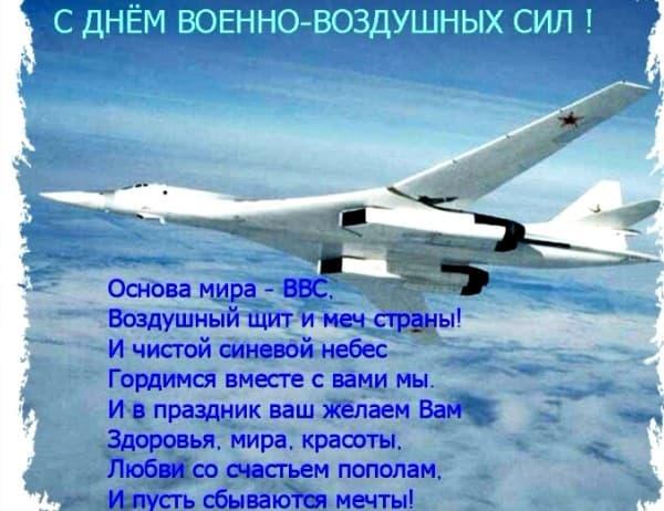 с праздником авиации