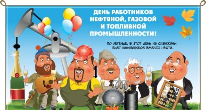 официальные поздравления на день нефтяника