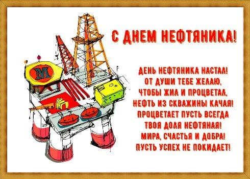 Пожелания ко дню нефтяника