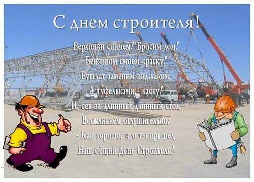 день строителя картинки поздравления прикольные
