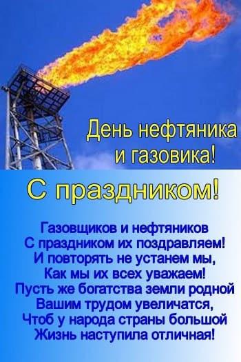 Стихи на день нефтяника