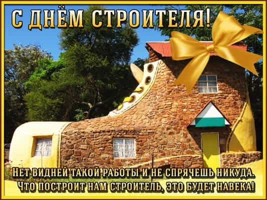 день строителя открытки поздравления