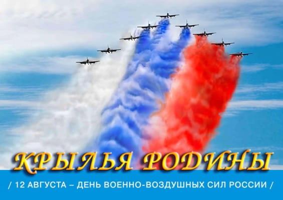 открытки на день военного летчика