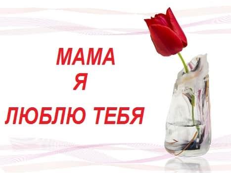День, открытки день матери в 2018 году в россии какого числа