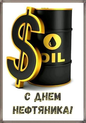 поздравления с днем нефтяника прикольные картинки