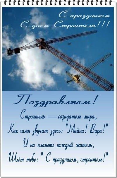 12 августа день строителя екатеринбург