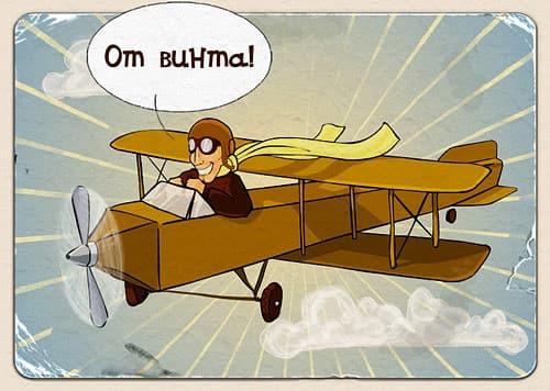 картинки с самолетами прикольные