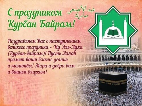 ислам семья
