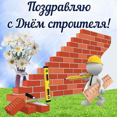 день строителя 2018 году какого числа в россии
