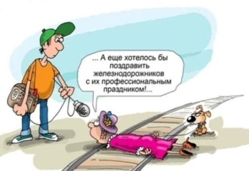 официальное поздравление с днем железнодорожника от главы администрации