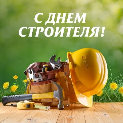 с днем строителя 2018 поздравления