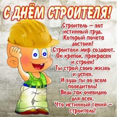 день строителя в 2018 набережные