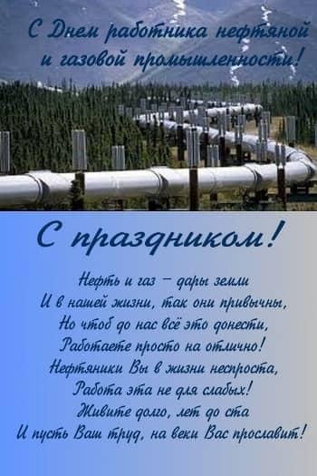 Открытки с надписями ко дню нефтяника