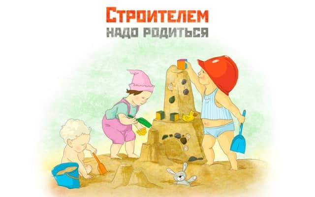 день строителя открытки ретро