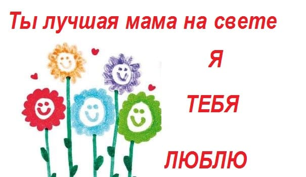 Открытки день матери в 2018 году в россии какого числа