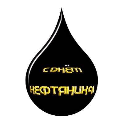 поздравление с дне нефтяника
