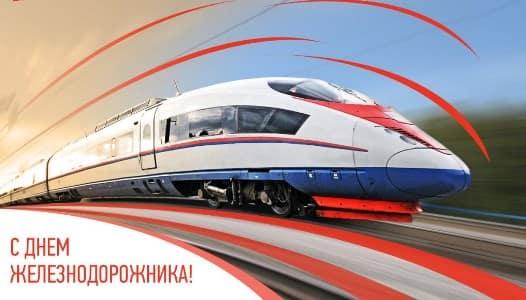 Смс поздравление железнодорожника фото 802