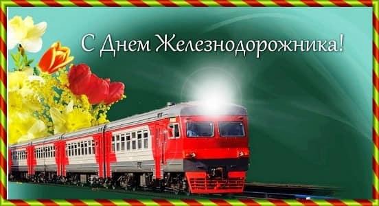 поздравления с днем железнодорожника официальные коллегам