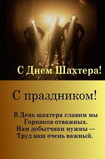 день шахтера прокопьевск 2018