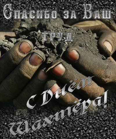 открытка с днем шахтера своими руками