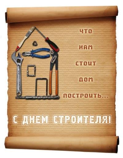 день дорожного строителя в 2018 году какого числа в россии