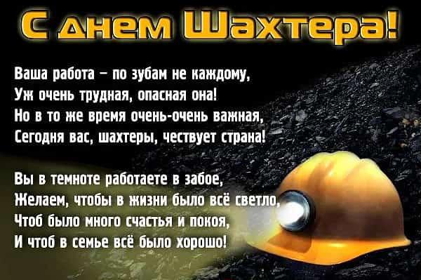 план дня шахтера