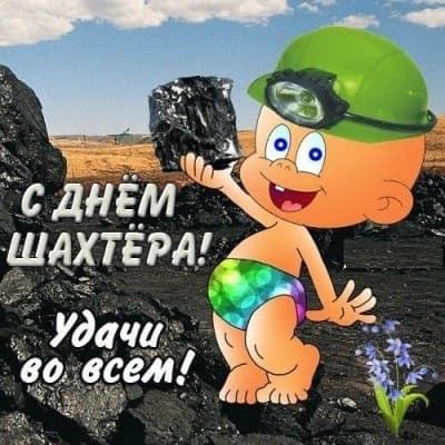 день шахтера афиша