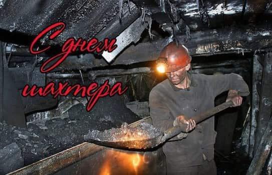 шаблоны открыток про уголь