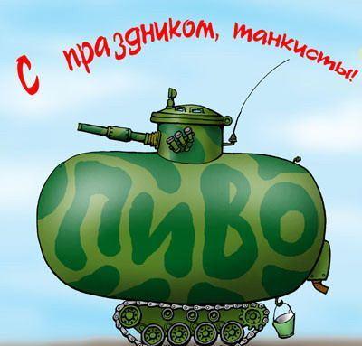день танкиста wot