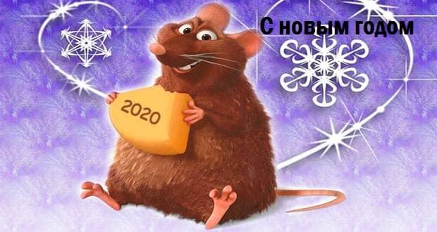 самые смешные картинки с новым годом 2020 скачать