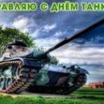 день танкиста картинки и поздравления