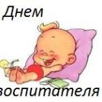 картинки поздравления с днем воспитателя детского