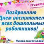 Лучшие Поздравления с Днем дошкольного работника — коллегам, заведующей, от родителей