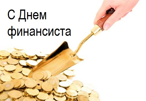 какого числа день финансиста россии