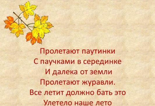 стихи про осень русских