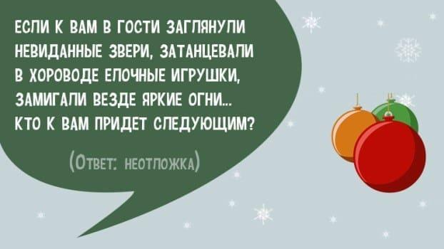 загадки для детей смешные на новый год