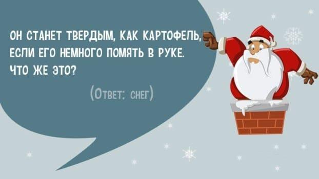 загадки на новогодний корпоратив для подарков