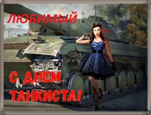 танки онлайн день танкиста