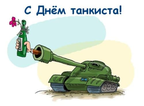 стихи с днем танкиста