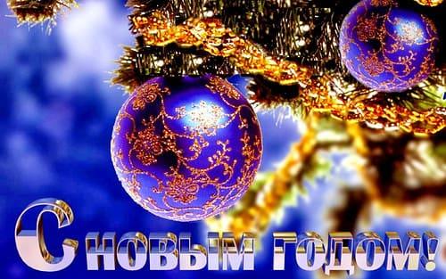 бесплатные картинки нового года