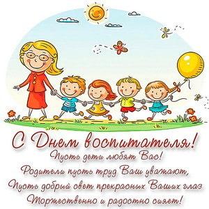 поздравления с днем дошкольного работника коллегам