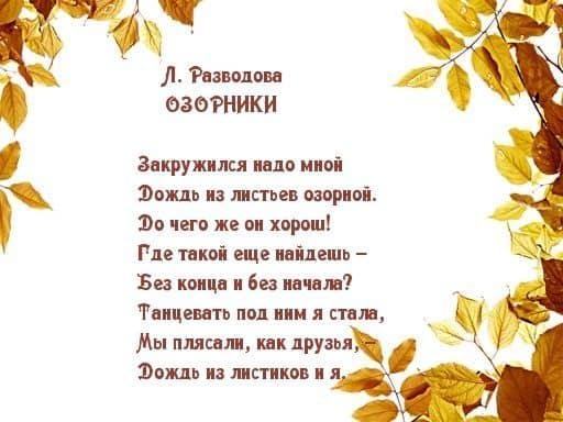стихи поэтов про осень