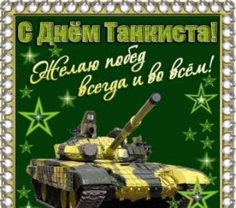 варгейминг день танкиста