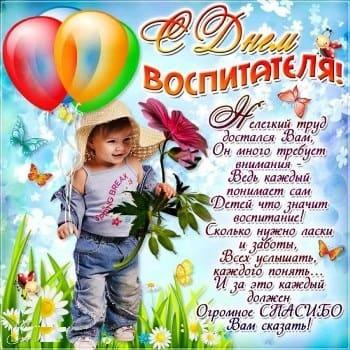 поздравления с днем дошкольного работника коллегам прикольные