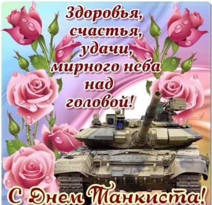 день танкиста фото