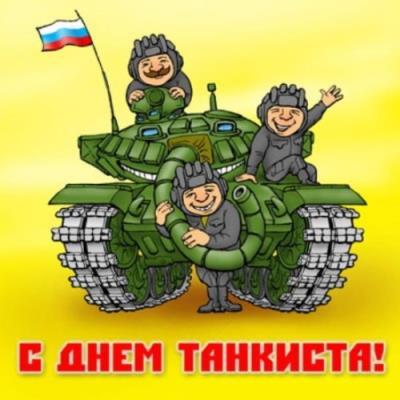 когда отмечают день танкиста