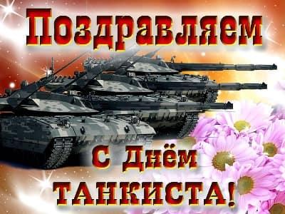 день победы танкисты