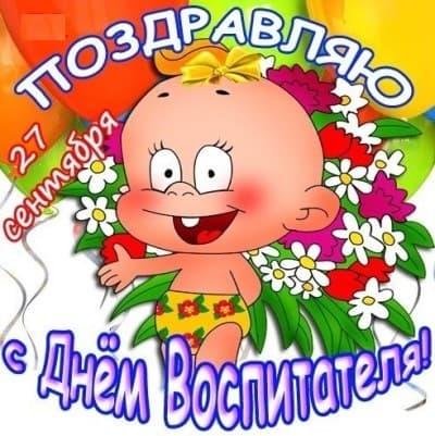 поздравить с днем рождения воспитателя детского сада от родителей