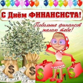 день финансиста сапфир